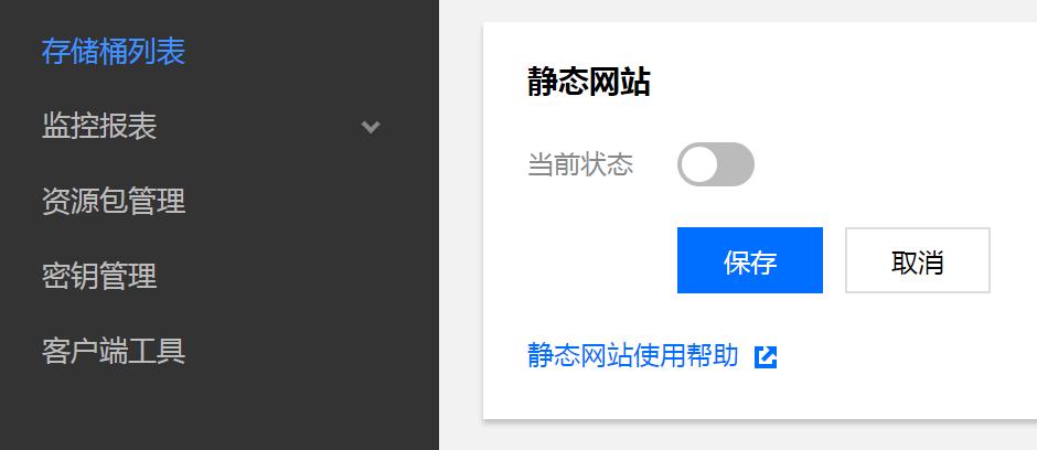 使用腾讯云COS部署静态网站