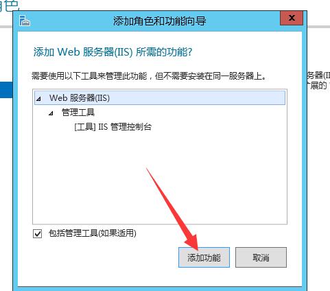 基于IIS搭建网站开启https的详细步骤