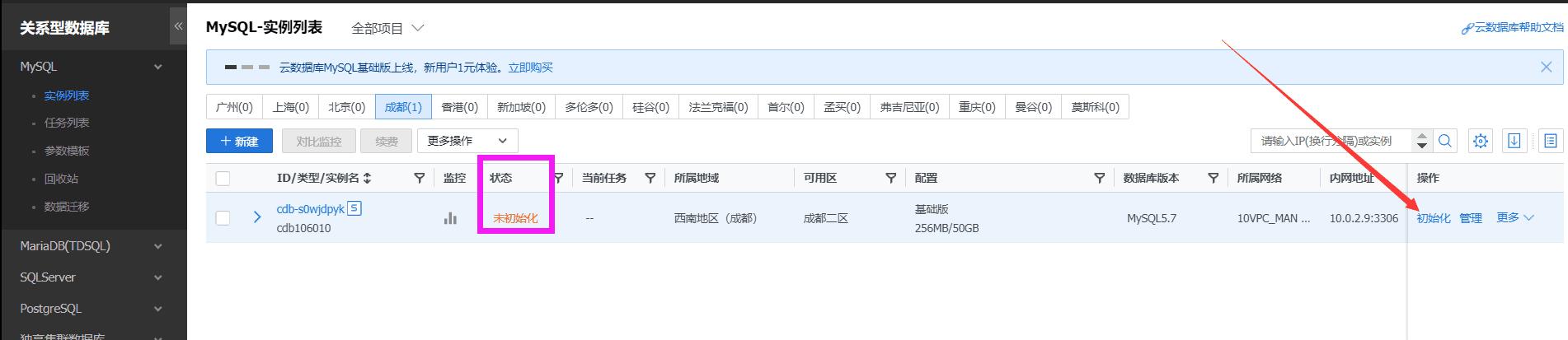 腾讯云云数据库MySQL初始化