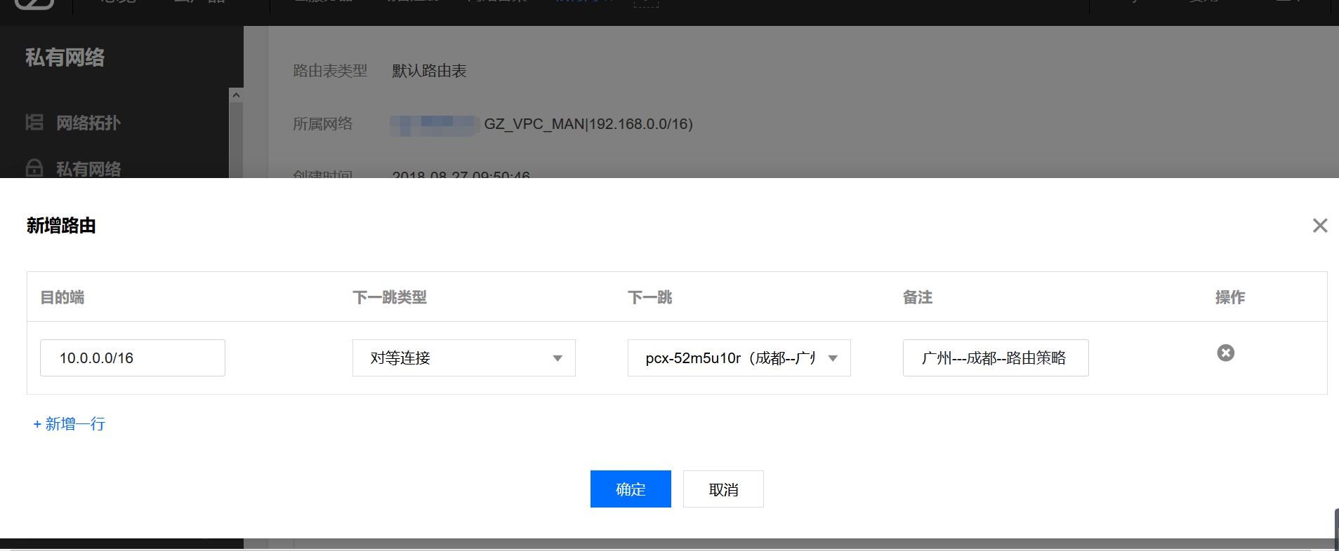 跨地域跨腾讯云账户VPC连接
