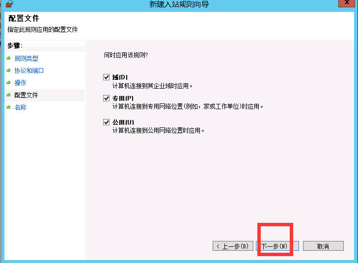 Windows Server 2012 FTP搭建