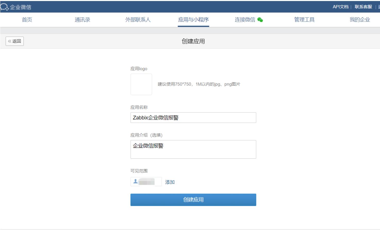 Zabbix邮件和企业微信报警